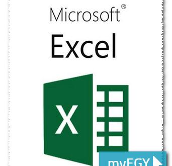 تحميل برنامج اكسل 2021 Microsoft Excel برابط مباشر من ماي ايجي