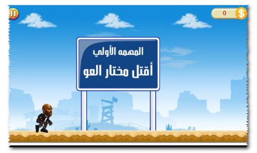 صورة من اعدادات لعبة جاتا محمد رمضان
