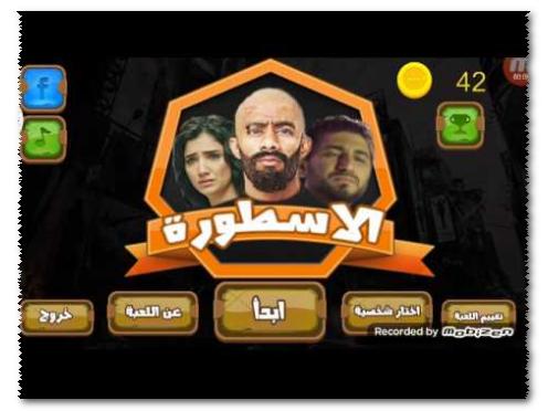 صورة من واجهة لعبة جاتا محمد رمضان
