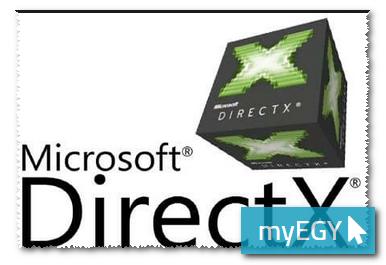 إلى تحميل برنامج دايركت اكس DirectX برابط مباشر حيث يقوم البرنامج بتحديث وتطوير انظمه الجهاز حتى تحصل على الكثير من التطوير في هذه البرامج لذلك