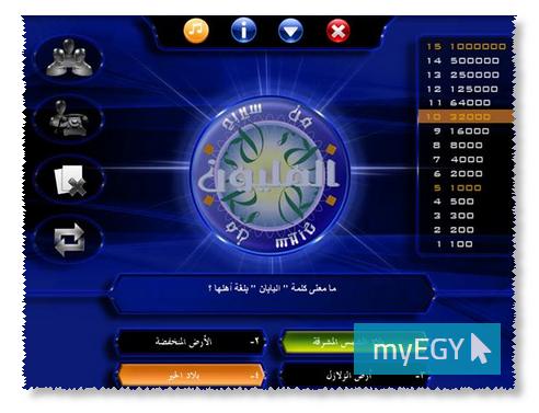 صورة من احداث لعبة من سيربح المليون