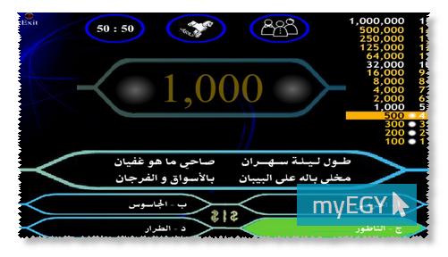 صورة من شاشة تشغيل لعبة من سيربح المليون